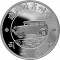 CHINA 1 oz silver AUTO DOLLAR 2020