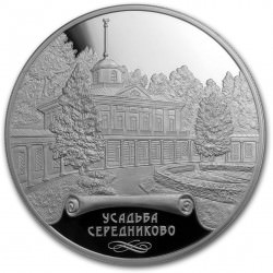 5 oz silver Russia 25 Roubles Serednikovo Estate 2018