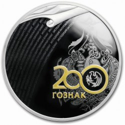 1 oz silver 2018 RUSSIA 3 roubles Goznak Bicentenary